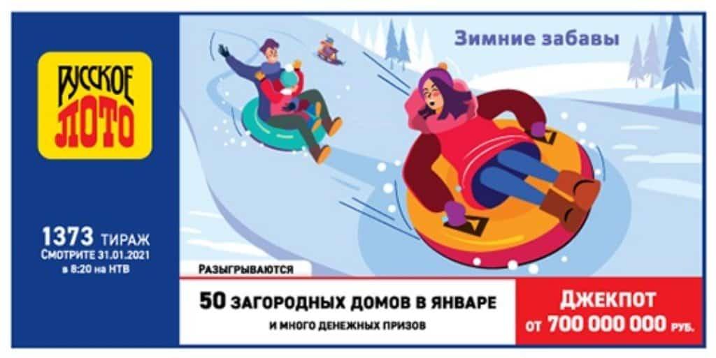 Результаты 1373-го тиража лотереи Русское лото от 31 января 2021 года