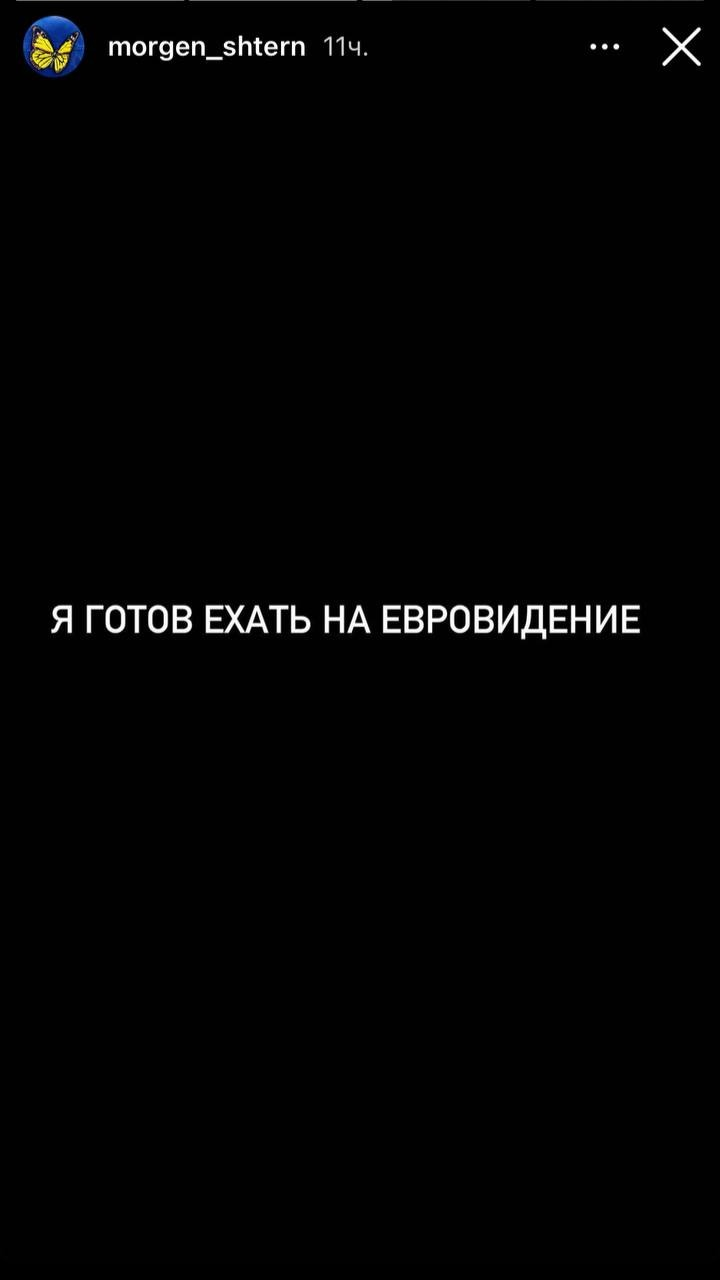 «Готов поехать»: Моргенштерн хочет представлять Россию на «Евровидении-2021»