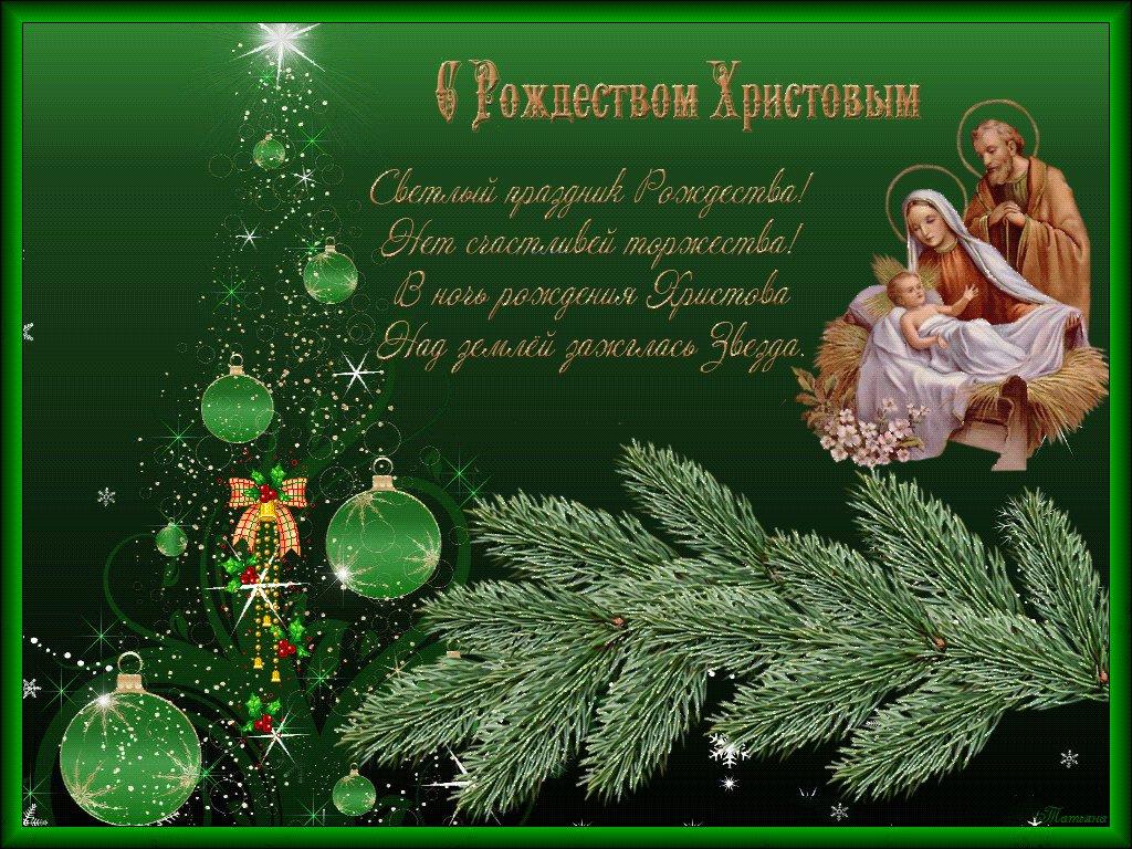 Поздравления с Рождеством Христовым: открытки с Рождеством, анимация, гифки, красивые