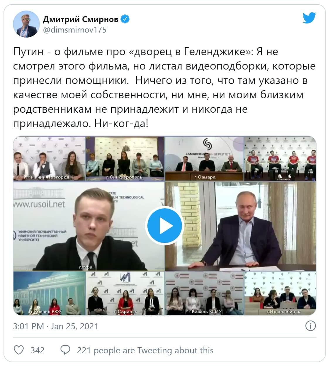 «Дворец мне не принадлежит»: Путин прокомментировал фильм Навального о «дворце» в Геленджике