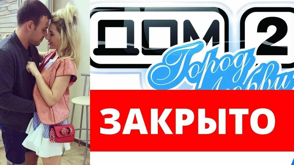 Подробности закрытия шоу Дом-2 рассказала бывшая ведущая Ксения Бородина