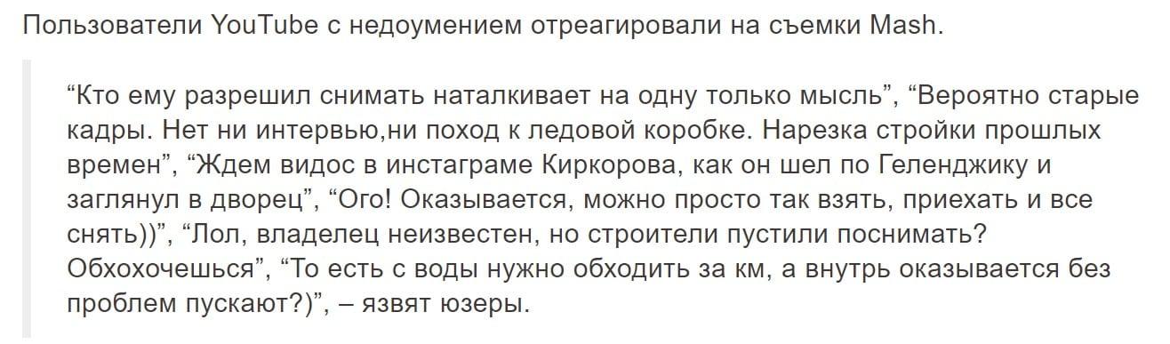 В сети обсуждают видео «дворца» Путина изнутри