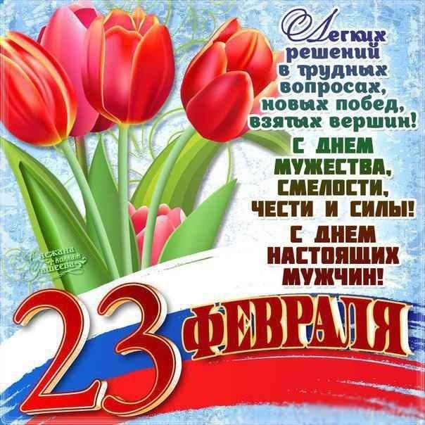 Поздравления мужчинам с 23 февраля: красивые, официальные, в стихах и прозе