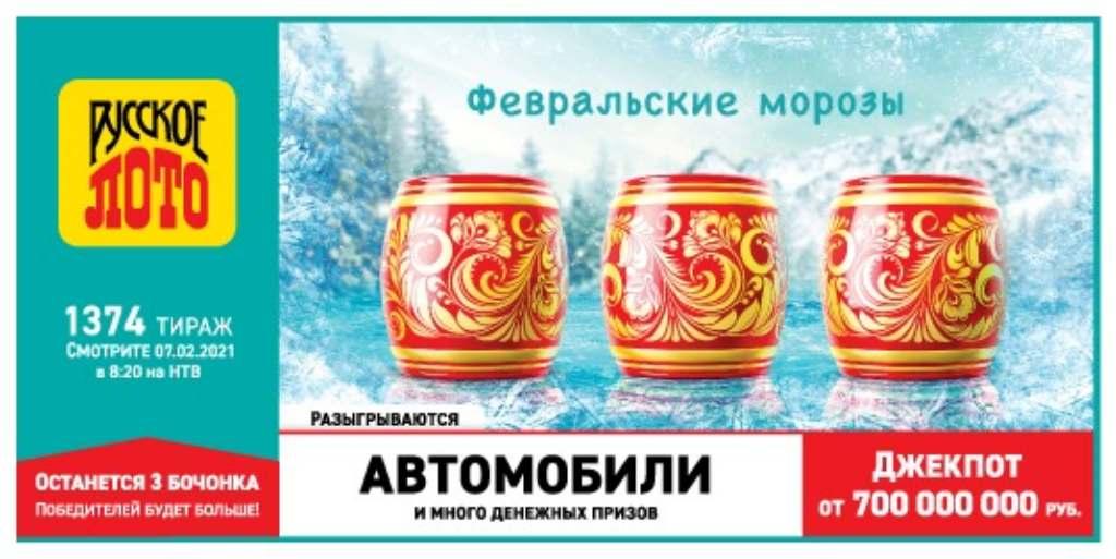 Результаты 1374-го тиража лотереи Русское лото от 7 февраля 2021 года
