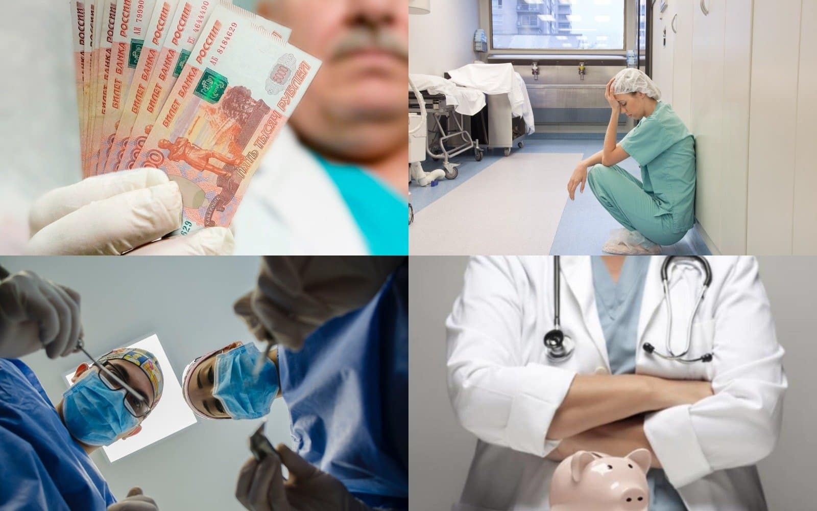 Об увеличении зарплат медиков в 2,5 раза с 2012 года рассказали в Минздраве