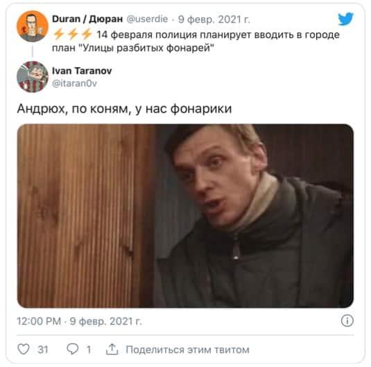 Призывы к новой акции протеста за Навального высмеяли в сети
