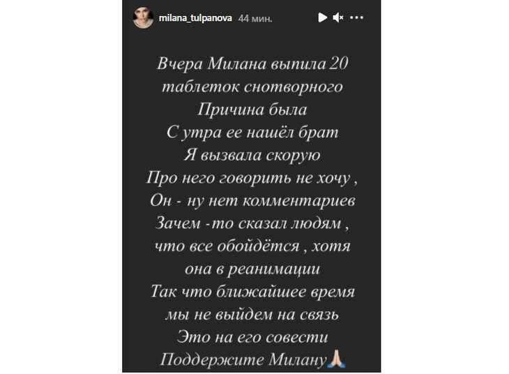 Бывшую жену Кержакова Милану Тюльпанову нашли в ванной без сознания: девушка в реанимации