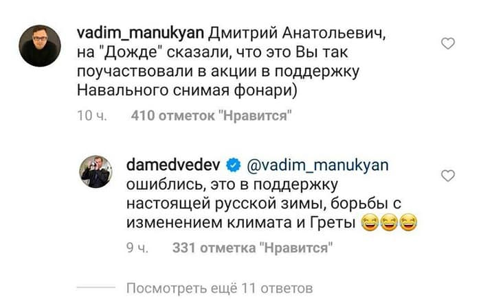 Дмитрий Медведев опубликовал фото с фонарями НЕ в поддержку Навального