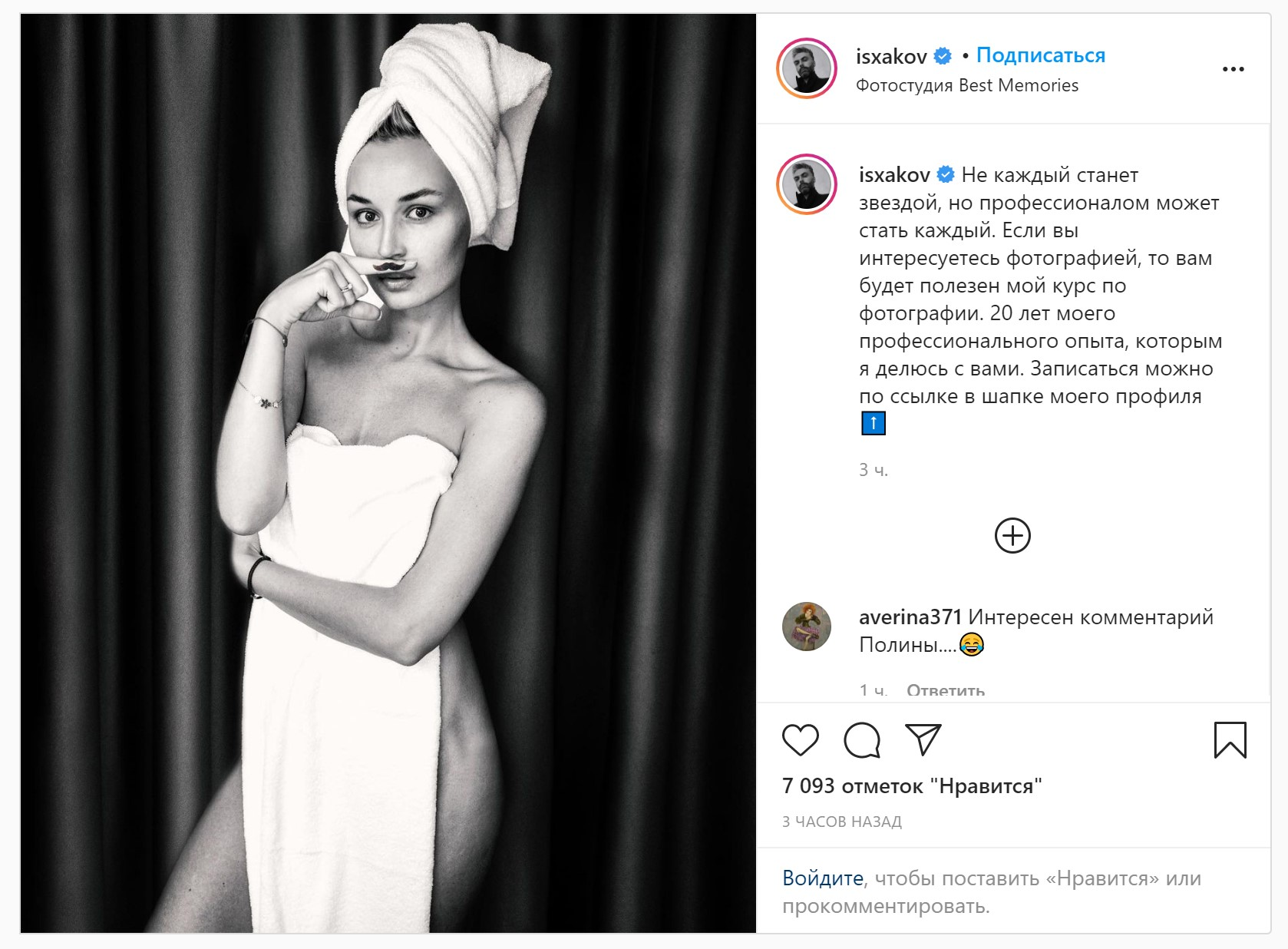 Поклонники обсуждают весьма откровенное фото Полины Гагариной, опубликованное бывшим мужем