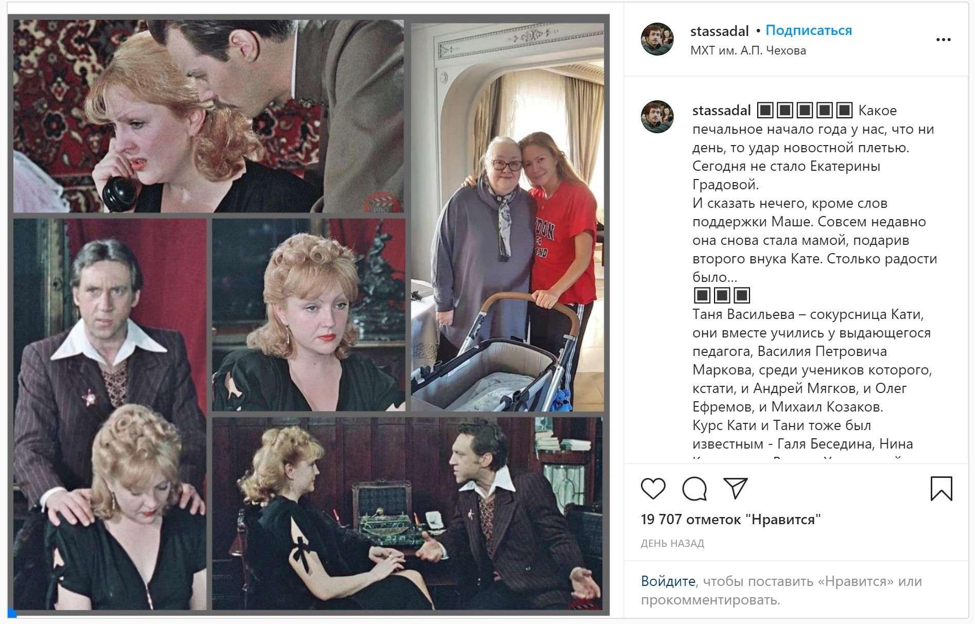 Причины смерти Екатерины Градовой выяснили журналисты