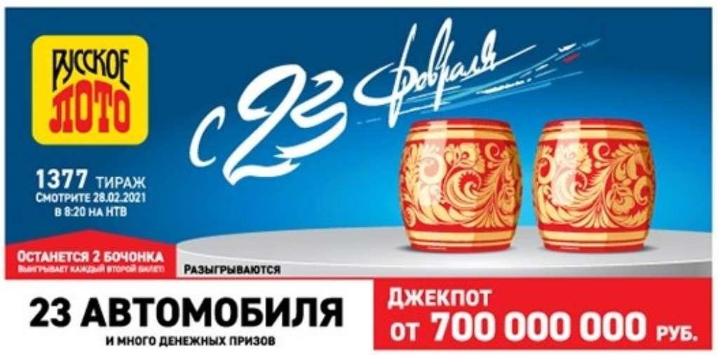 Результаты 1377-го тиража лотереи Русское лото от 28 февраля 2021 года