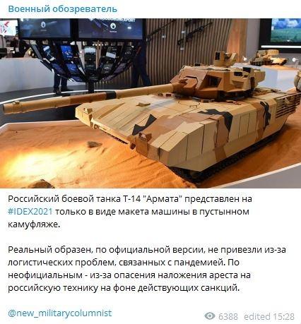 Российский танк Т-14 «Армата» пытались захватить при транспортировке на Ближнем Востоке