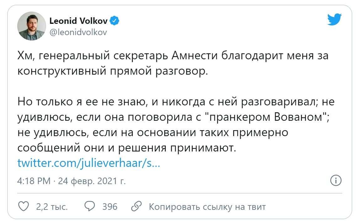 """Подробности лишения Навального статуса """"узник совести"""" раскрыли пранкеры Вован и Лексус"""