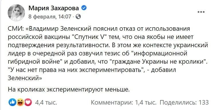 Ответ Захаровой на отказ Зеленского от российской вакцины против коронавируса прокомментировали зарубежные СМИ