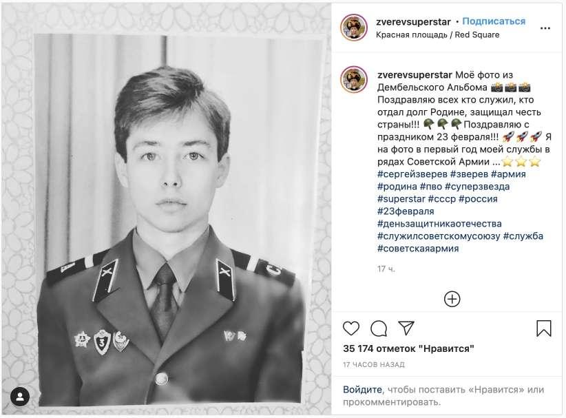 Сергей Зверев порадовал поклонников поздравлением с 23 февраля, опубликовав фото из дембельского альбома