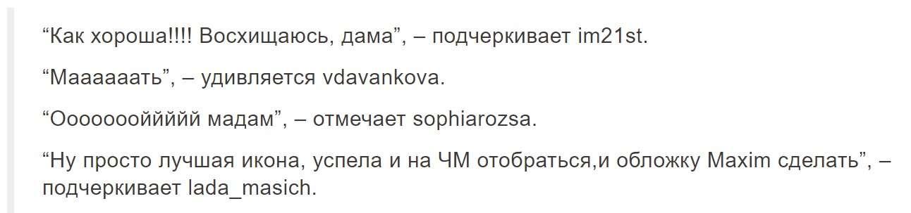 Поклонники Елизаветы Туктамышевой обсуждают откровенные фото, опубликованные в Инстаграм
