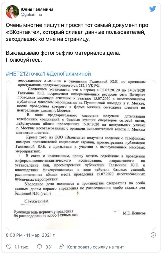 Скандал с передачей данных «ВКонтакте» посетителей страницы депутата Галяминой набирает обороты в сети
