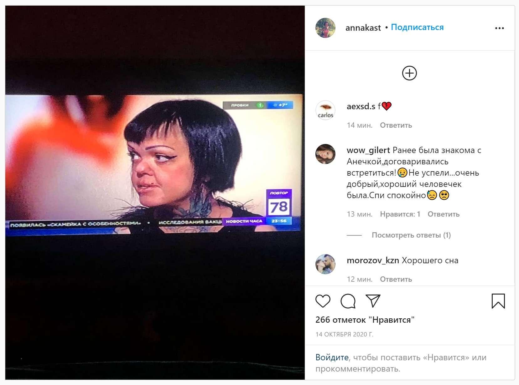 Бывшая участница Little Big Анна Кастельянос найдена мертвой в своей квартире