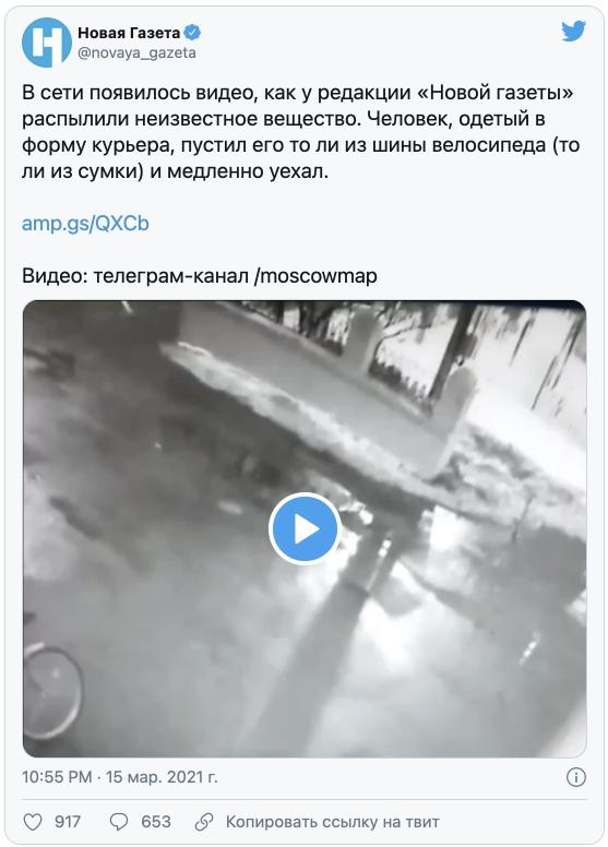 Неизвестный распылил газ у редакции «Новой газеты»: журналисты требуют провести расследование