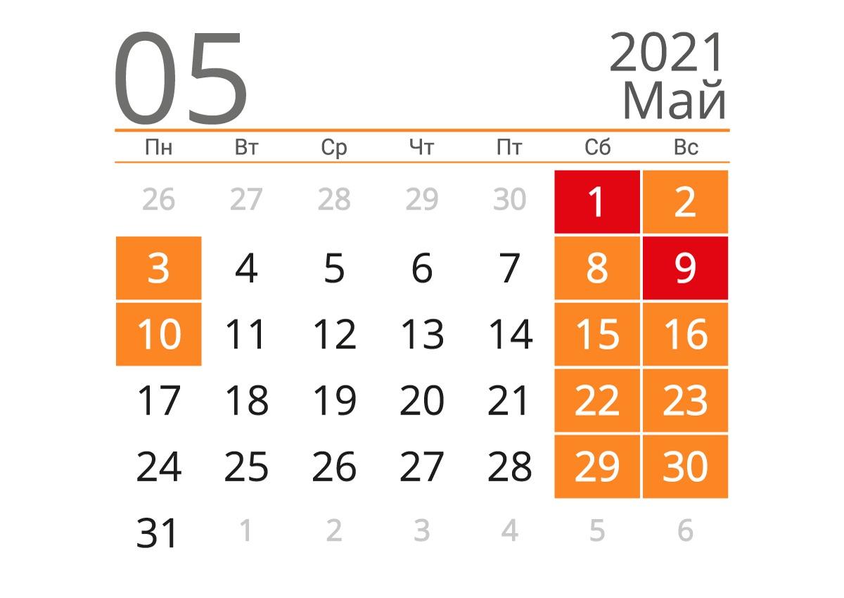 Как россияне будут отдыхать на первомайские праздники в 2021 году напомнил Роструд