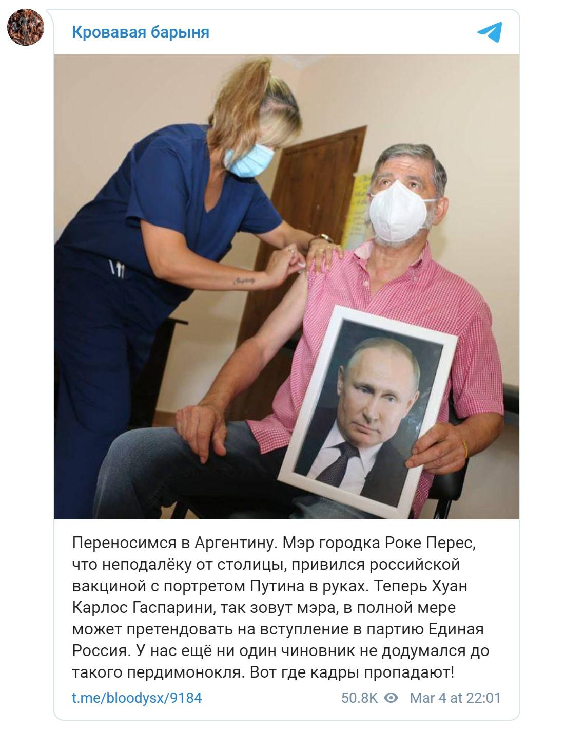 Собчак прокомментировала мэра из Аргентины привившегося от COVID-19 c портретом Путина в руках