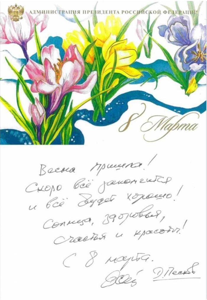 Песков подписал открытку с 8 марта словами «Скоро все закончится»
