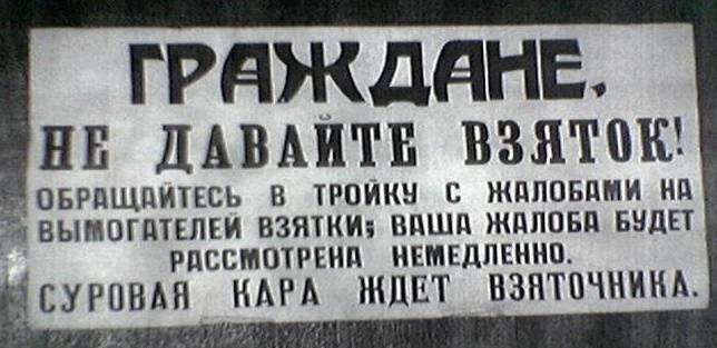 Громкие коррупционные скандалы времен СССР