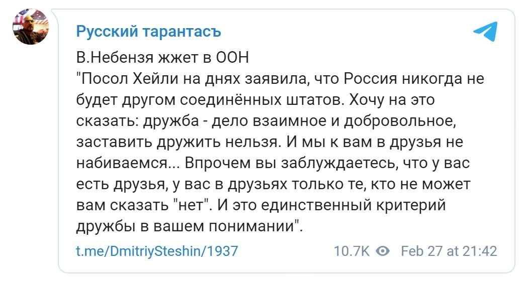 Достойный ответ представителю США о дружбе с Россией дал постпред России в ООН Василий Небензя