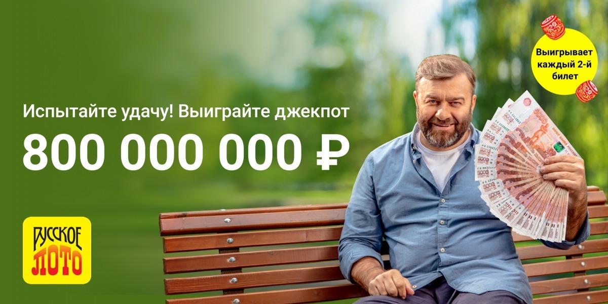 Результаты 1379-го тиража лотереи Русское лото от 14 марта 2021 года
