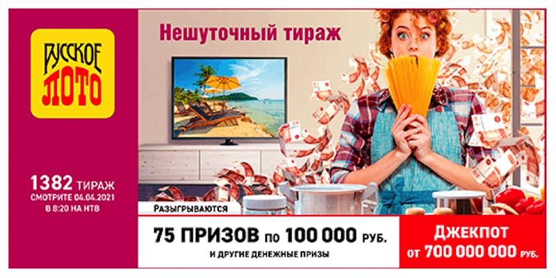 Результаты 1382-го тиража лотереи Русское лото от 4 апреля 2021 года