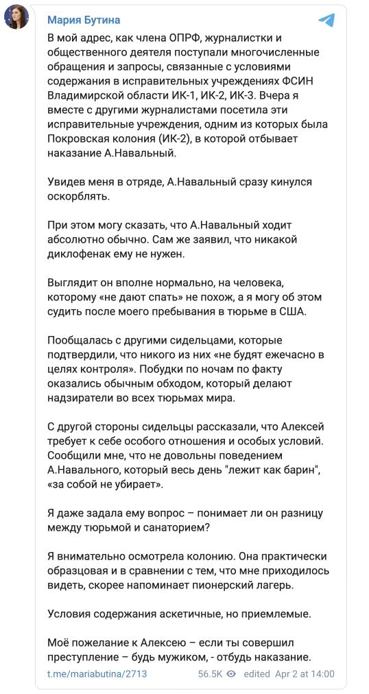 Журналисты побывали у Навального в колонии