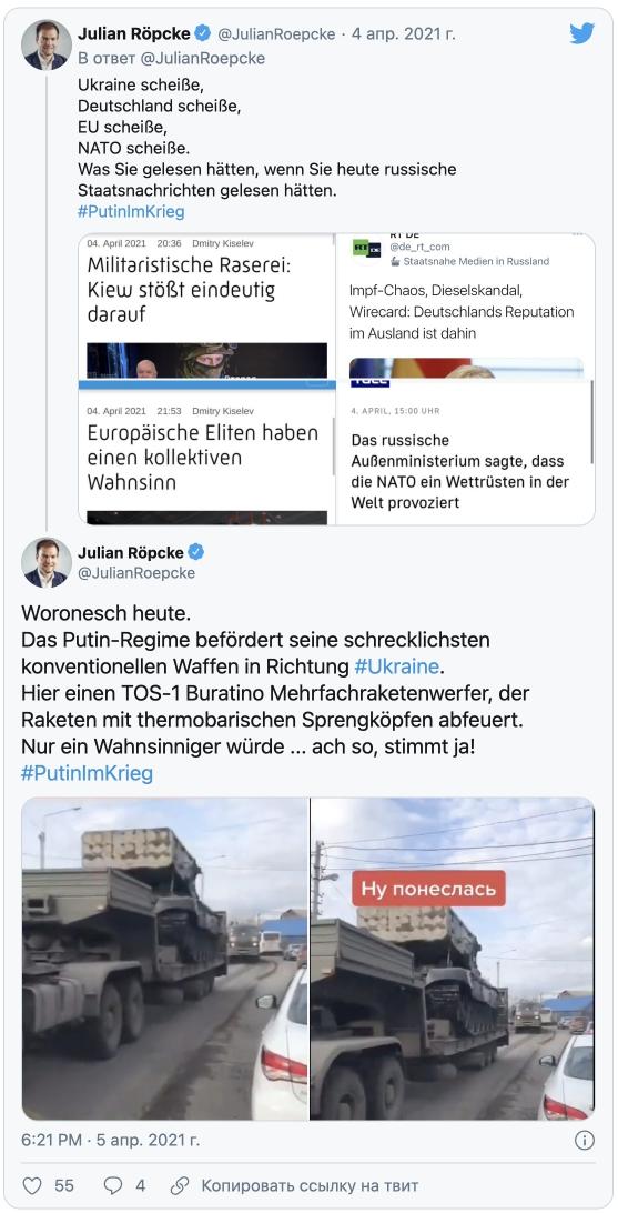 Информацию о переброске к границе с Украиной «страшного вооружения» РФ сообщили немецкие СМИ