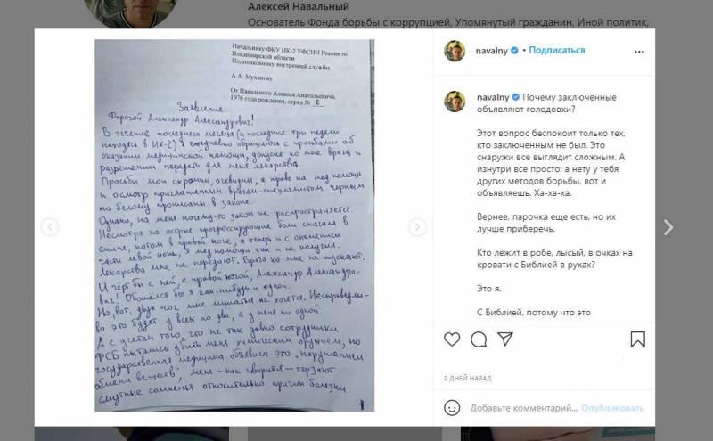 Осужденный оппозиционер Алексей Навальный объявил голодовку